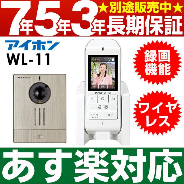 【あす楽対応/在庫有/即納】アイホンワイヤレスモニター付テレビドアホンWL-11/WL11