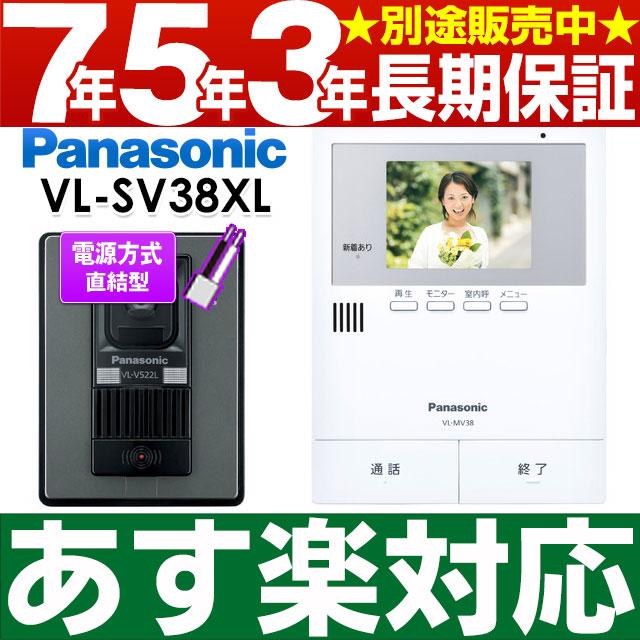 【あす楽対応/在庫有/即納】 Panasonic パナソニック録画機能付テレビドアホン 夜でもカラーで来客確認「LEDライト付き玄関子機」VL-SV38XL/VLSV38XL(電源直結式)(沖縄・一部離島は別途)