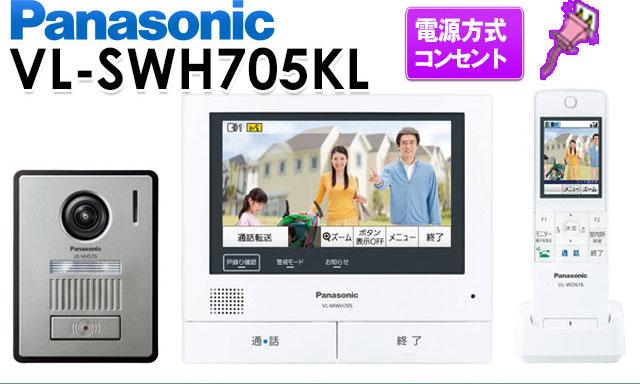 【あす楽対応/在庫有/即納】 Panasonic パナソニックワイヤレスモニター付テレビドアホン どこでもドアホンDECT準拠方式大画面で見やすい約7型広視野角タッチパネル液晶VL-SWH705KL(電源コンセント式)送料無料(沖縄・一部離島は別途)