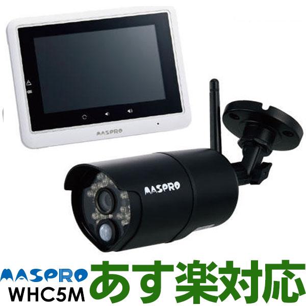 【あす楽対応/新品】 マスプロ電工防犯カメラセット屋外用高画質92画素ワイヤレスカメラ&5インチモニターセット赤外線夜間撮影対応 microSDカード(32GB)付属 WHC5M