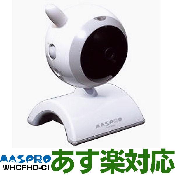 【あす楽対応】マスプロ電工屋内用増設フルハイビジョンカメラフルHD200万画素ワイヤレスカメラスマートフォン・タブレットで映像を確認WHC7M2/WHC10M2用増設用カメラWHCFHD-CI