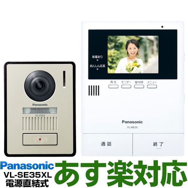 あす楽対応 在庫有 新品 付与 ※長期保証は現在販売を停止しております メーカー保証は対応です 新作からSALEアイテム等お得な商品満載 Panasonic パナソニック録画機能付テレビドアホン 夜でもカラーで来客確認 来訪者をSDカード録画 あんしん応答 LEDライト付き玄関子機 電源直結式 VLSE35XL 〈br〉VL-SE35XL 送料無料