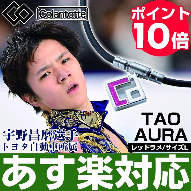 【あす楽対応・ポイント20倍・送料無料】Colantotte(コラントッテ) TAO ネックレス AURA アウラ 【レッドラメ】サイズL(47cm)