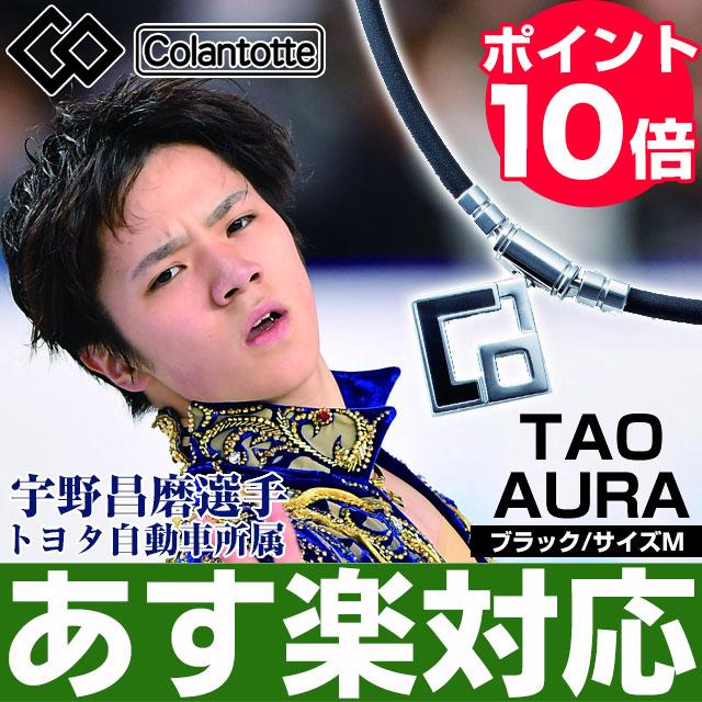 【あす楽対応・ポイント20倍・送料無料】Colantotte(コラントッテ) TAO ネックレス AURA アウラ【ブラック】サイズM(43cm)