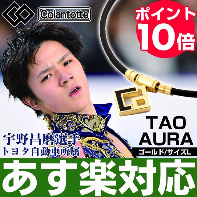 【あす楽対応・ポイント20倍・送料無料】Colantotte(コラントッテ) TAO ネックレス AURA アウラ PREMIUM GOLD Colantotte【プレミアムゴールド】サイズL(47cm)