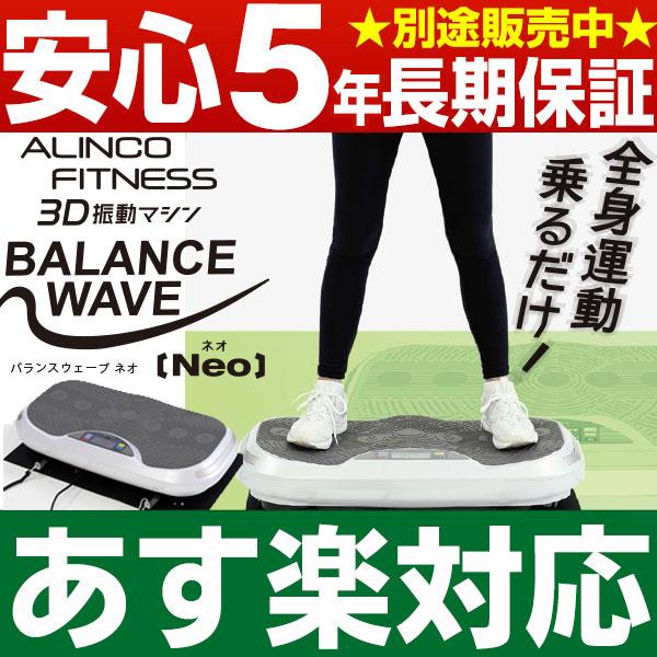 【あす楽対応・送料無料・ポイント2倍】ALINCO(アルインコ) 3D振動マシン 【バランスウェーブNEO】 エクササイズバンド 専用保護マット付きFAV3117W