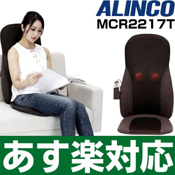 【あす楽対応・送料無料】ALINCO(アルインコ) 椅子型マッサージ【ア・リラ シートマッサージャー】 MCR2217T