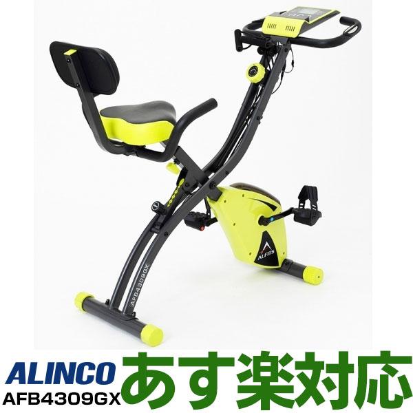 【あす楽対応・送料無料】ALINCO(アルインコ)コンフォートバイク2フィットネスバイク エクササイズバンド・スマホトレー付きAFB4309GX