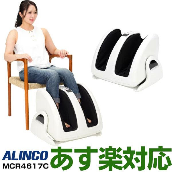 【あす楽対応・送料無料】ALINCO(アルインコ) 【フットマッサージャー】モミっくす キュッとラボ リクライニング機能搭載 MCR4617C