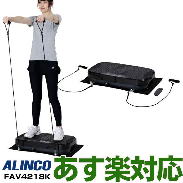 【あす楽対応・送料無料】ALINCO(アルインコ) 3D振動マシン 【バランスウェーブネクスト】 エクササイズバンド 付属マット付きFAV4218K