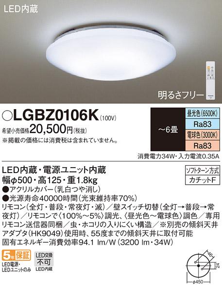 Panasonic パナソニック LEDシーリングライト「EVERLEDS」LEDシーリングライトLGBZ0106K