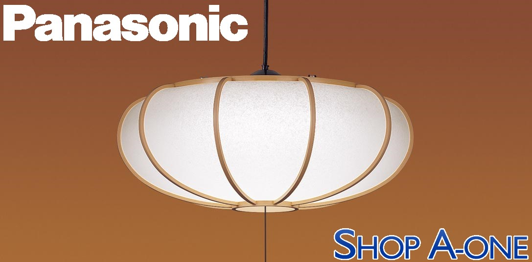 Panasonic パナソニック LEDシーリングライト「EVERLEDS」直付吊下型 LED ペンダント プルスイッチ付 ~6畳LGB11603 LE1
