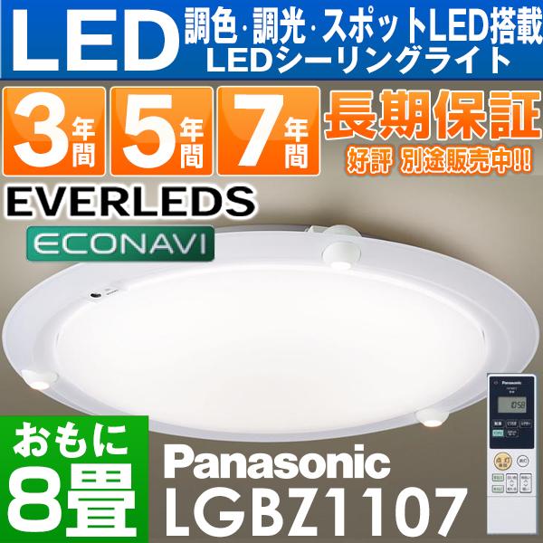 【あす楽対応/在庫有/即納】パナソニック LEDシーリングライト「EVERLEDS」8畳用 リモコン調光・オートエコ調光付・ トリプルスポットスポット光LED 定格寿命:40000時間LGBZ1107HH-LC515A同機能※デザインのみ違います