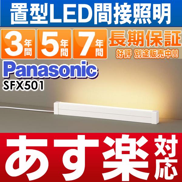 【あす楽対応/在庫有/即納】パナソニック「リンクスタイルLED」床置型 LED(電球色)ホリゾンタルライト 据置取付型建築化照明器具 拡散タイプ 調光可能型直管形蛍光灯FL20形1灯器具相当SFX501