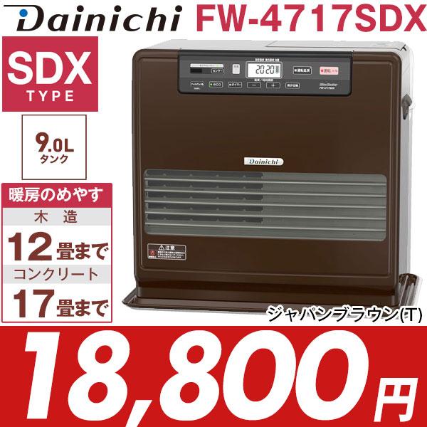 【取寄せ】 ダイニチ 石油ファンヒーター[9Lタンク]SDXシリーズWエコ機能(人感センサー+温度センサー)木造12畳まで・コンクリート17畳までFW-4717SDX・FW4717SDXジャパンブラウン(T)