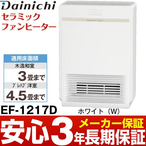 【あす楽対応】ダイニチセラミックファンヒーター 暖房1200WEF-1217D/EFH1217Dホワイト(W)EF-1219Dの前機種がお得!