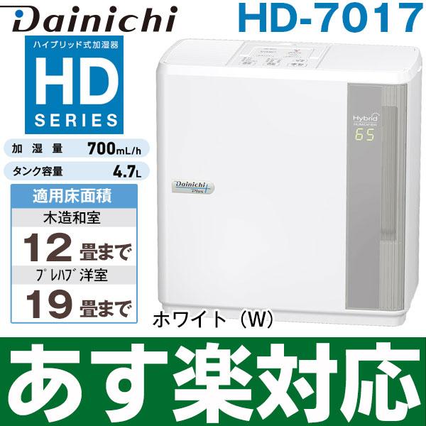 【あす楽対応】ダイニチハイブリッド式加湿器木造和室/12畳まで、プレハブ洋室/19畳まで HD-7017/HD7017ホワイト(W)