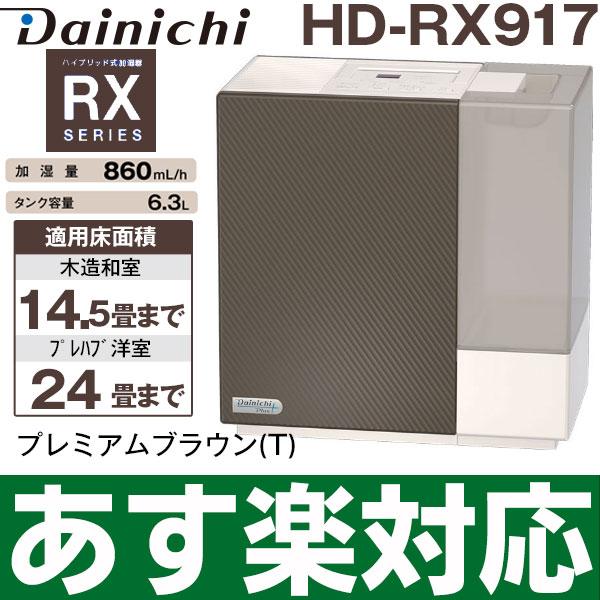【あす楽対応】ダイニチハイブリッド式加湿器木造和室/14.5畳まで、プレハブ洋室/24畳までHD-RX917/HDRX917プレミアムブラウン(T)