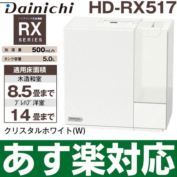【あす楽対応】ダイニチハイブリッド式加湿器木造和室/8.5畳まで、プレハブ洋室/14畳まで HD-RX517/HDRX517クリスタルホワイト(W)