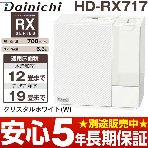 【あす楽対応】ダイニチハイブリッド式加湿器木造和室/12畳まで、プレハブ洋室/19畳まで HD-RX717/HDRX717クリスタルホワイト(W)