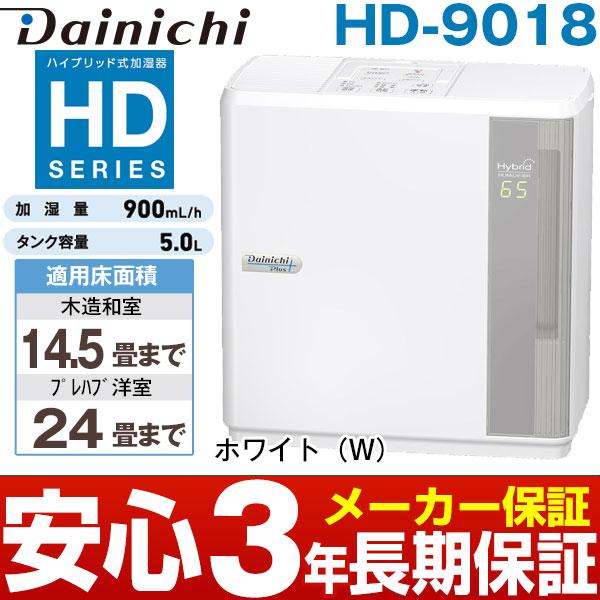 【メーカー取寄せ・台数限定特価】ダイニチハイブリッド式加湿器(木造15畳まで/プレハブ洋室25畳まで)HD-9018/HD-9018ホワイト(W)HD-9019前モデルがお買い得(同機能です)