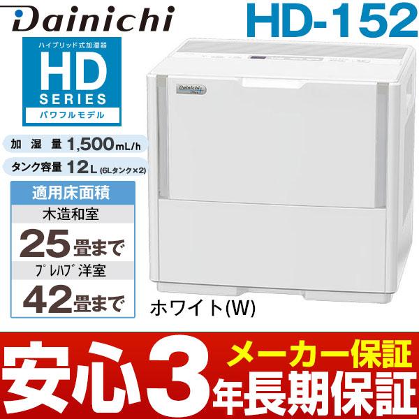 【あす楽対応/1,600円のキャスター5個セットプレゼント】 ダイニチハイブリッド式加湿器パワフルモデル(温風気化+気化)(木造25畳まで/プレハブ洋室42畳まで)HD-152/HD152ホワイト(W)HD-153/HD-154前モデルがお買い得(同機能です)