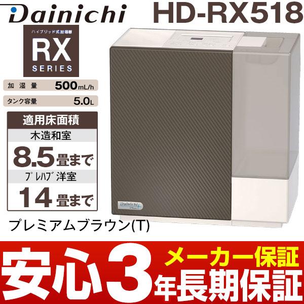 【メーカー取寄せ・台数限定特価】ダイニチハイブリッド式加湿器木造和室/8.5畳まで、プレハブ洋室/14畳まで HD-RX518/HDRX518プレミアムブラウン(T)HD-RX519前モデルがお買い得(同機能です)