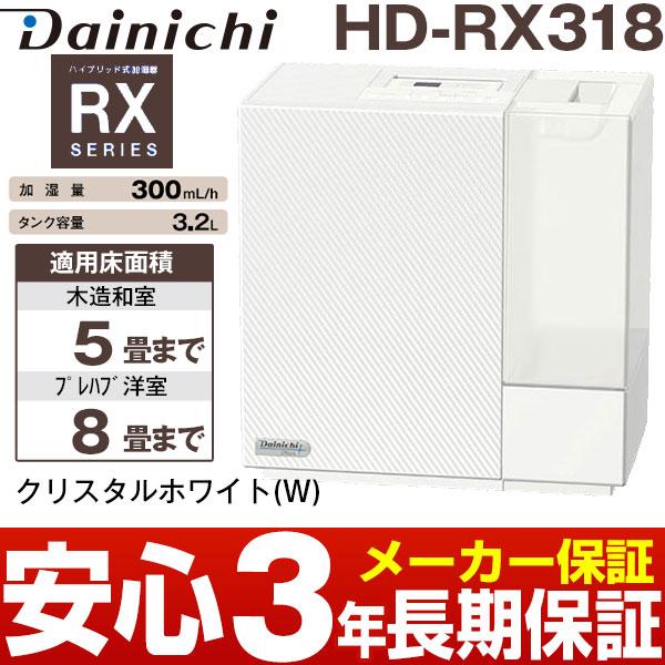【あす楽対応/在庫有/新品】ダイニチハイブリッド式加湿器木造和室/5畳まで、プレハブ洋室/8畳まで HD-RX318/HDRX318クリスタルホワイト(W)HD-RX319前モデルがお買い得(同機能です)