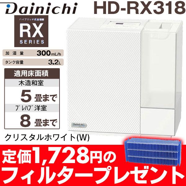 【1,728円の交換フィルタープレゼント】【あす楽対応/在庫有/新品】ダイニチハイブリッド式加湿器木造和室/5畳まで、プレハブ洋室/8畳まで HD-RX318/HDRX318クリスタルホワイト(W)HD-RX319前モデルがお買い得(同機能です)