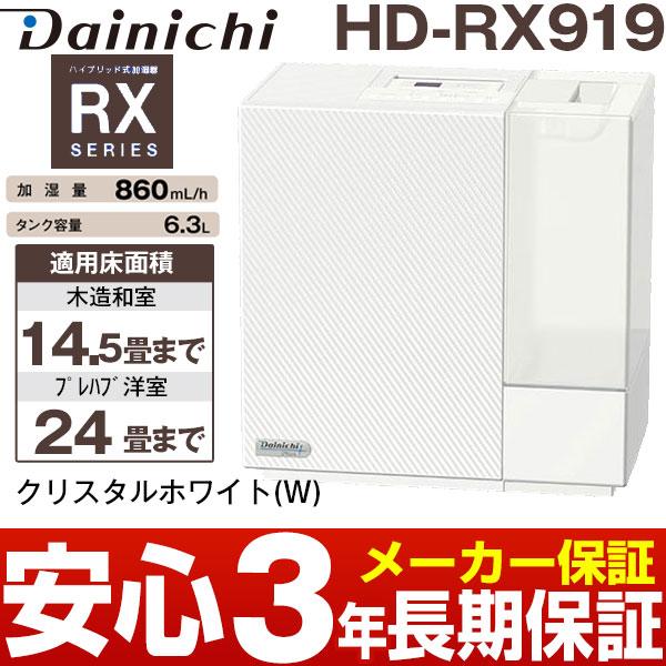 【あす楽対応/在庫有/新品】ダイニチハイブリッド式加湿器木造和室/14.5畳まで、プレハブ洋室/24畳までHD-RX919/HDRX919-W [クリスタルホワイト]HD-RX920前モデルがお買い得(同機能です)