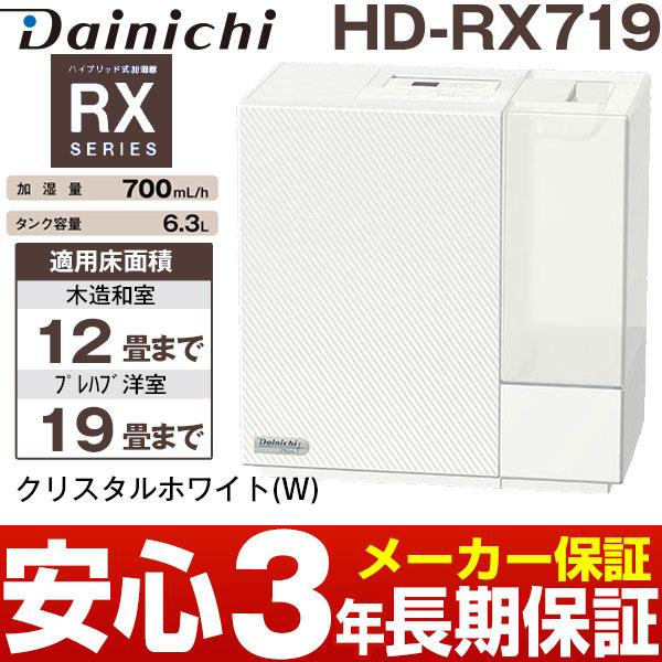 【あす楽対応/在庫有/新品】ダイニチハイブリッド式加湿器木造和室/12畳まで、プレハブ洋室/19畳まで HD-RX719/HDRX719クリスタルホワイト(W)HD-RX720前モデルがお買い得(同機能です)