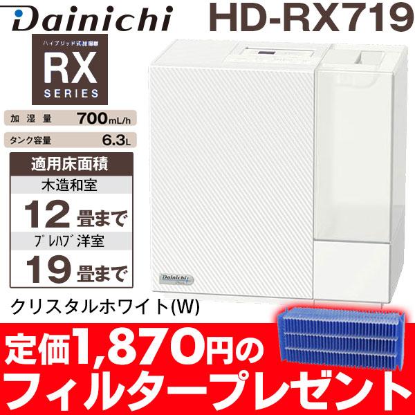 【あす楽対応/在庫有/新品】【1,870円の交換フィルタープレゼント】ダイニチ ハイブリッド式加湿器木造和室/12畳まで、プレハブ洋室/19畳まで HD-RX719/HDRX719クリスタルホワイト(W)HD-RX720前モデルがお買い得(同機能です)