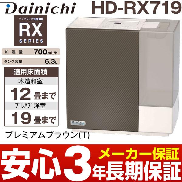 【あす楽対応/在庫有/新品】ダイニチハイブリッド式加湿器木造和室/12畳まで、プレハブ洋室/19畳まで HD-RX719/HDRX719プレミアムブラウン(T)HD-RX720前モデルがお買い得(同機能です)