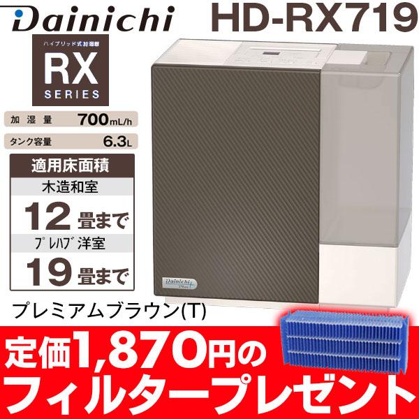 【あす楽対応/在庫有/新品】【1,870円の交換フィルタープレゼント】ダイニチ ハイブリッド式加湿器木造和室/12畳まで、プレハブ洋室/19畳まで HD-RX719/HDRX719プレミアムブラウン(T)HD-RX720前モデルがお買い得(同機能です)