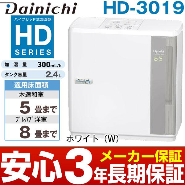 【メーカー取寄せ・台数限定特価】ダイニチハイブリッド式加湿器 (木造5畳まで/プレハブ洋室8畳まで) HD-3019/HD3019グレー(H)HD-3020前モデルがお買い得(同機能です)