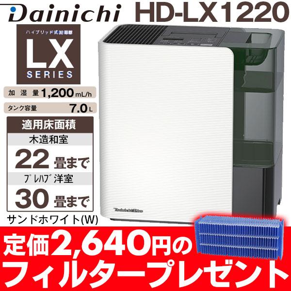 2 640円の交換フィルタープレゼント メーカー取寄せ 選択 平日12時までのご注文で翌日営業日発送 メーカー3年保証 交換フィルタープレゼント ダイニチハイブリッド式加湿器パワフルモデル 温風気化 W HDLX1220サンドホワイト HD-LX1220 木造22畳まで HD-LX1221前モデルがお買い得 気化 定番の人気シリーズPOINT(ポイント)入荷 プレハブ洋室30畳まで 同機能です