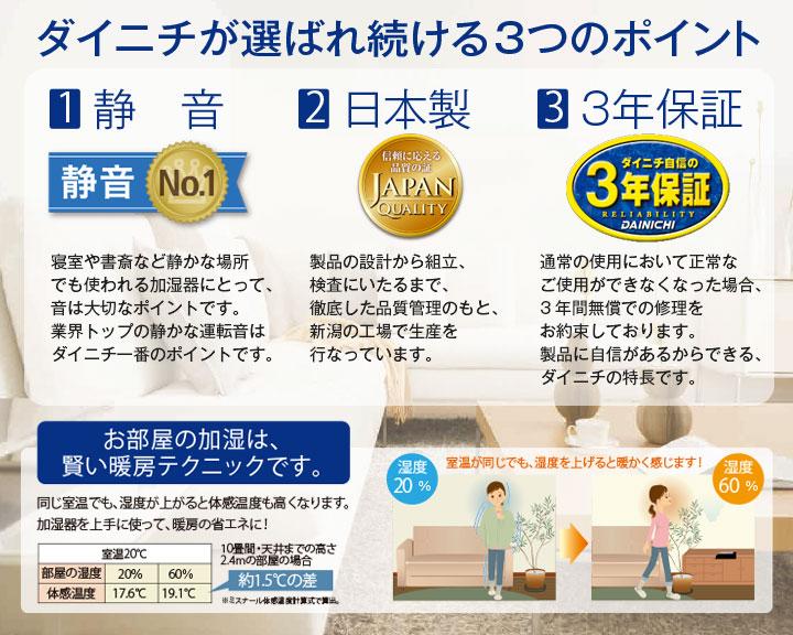 【メーカー取寄せ】ダイニチハイブリッド式加湿器木造和室/12畳まで、プレハブ洋室/19畳まで HD-RX717/HDRX717プレミアムブラウン(T)