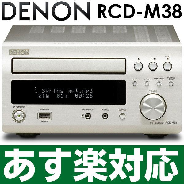 DENON/ DENON CD/ tuner amplifier RCD-M38/RCDM38 SP: Premium silver