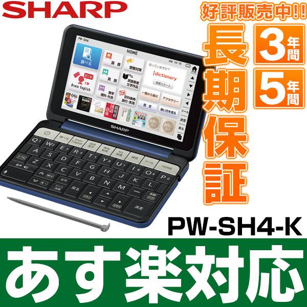 【あす楽対応/最新モデル】SHARP シャープ 電子辞書 高校生モデル載Brain(ブレーン) PW-SH4-K (ネイビー系)