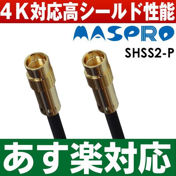 あす楽対応 在庫有 新品 送料無料 沖縄 一部離島は別途 マスプロ MASPRO 2m テレビ接続ケーブル マーケティング 高シールド性能 SHSS2-P 受注生産品 F型コネクター 4C 両端 ねじ式プラグ