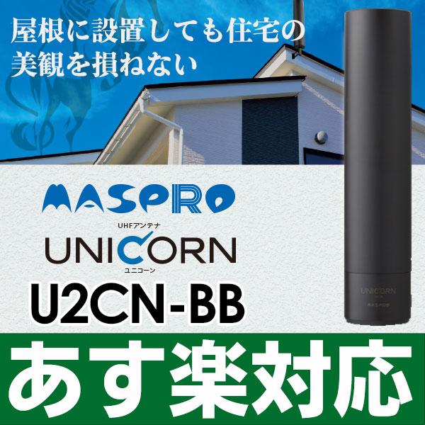 【あす楽対応/在庫有/即納】マスプロ MASPRO 屋根に設置しても住宅の美観を損ねないUHFアンテナ「ユニコーン」動作利得5.5~6.2dBU2CN(BB)
