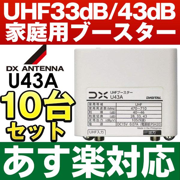 【あす楽対応/お買い得10台セット10個】DXアンテナUHF帯ブースタ 33dB43dB共用型U43AWEB限定・メーカー一番売れ筋モデルお買い得10台セット1個あたり3,498円