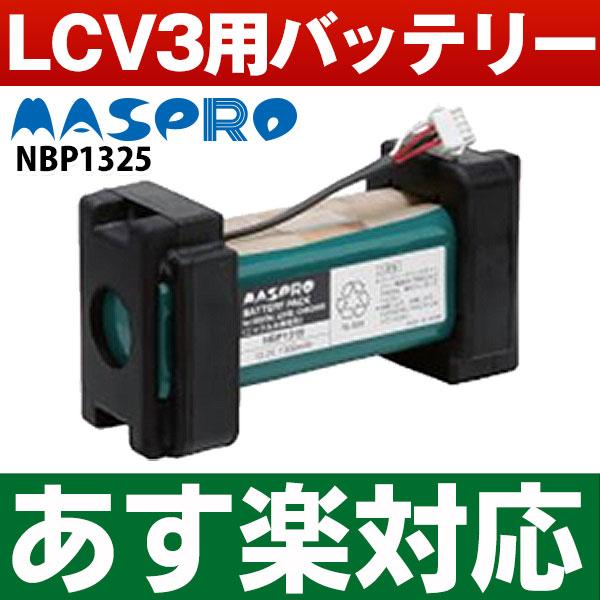 【あす楽対応/在庫有/即納】マスプロ MASPRO レベルチェッカーLCV2・LCV3用バッテリーパックNBP1325