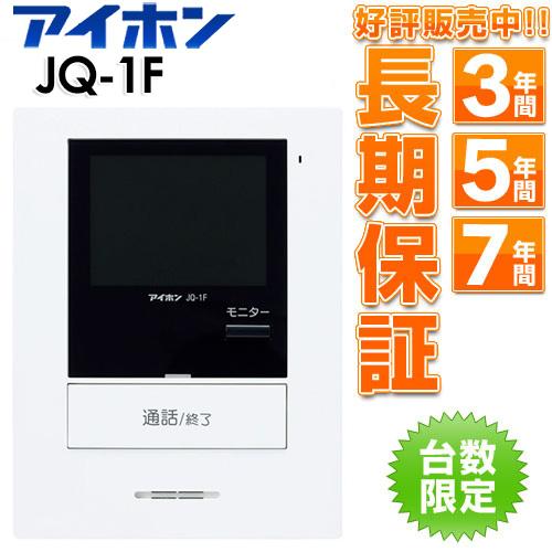 アイホンカラーモニター付増設親機JQ-1F/JQ1F