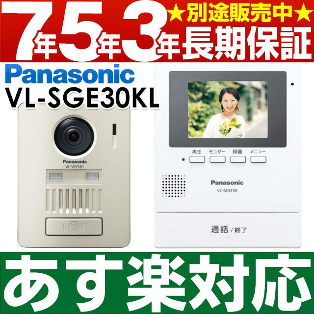 【あす楽対応/在庫有/即納】 Panasonic パナソニック録画機能付ワイヤレスモニター付テレビドアホン VL-SGE30KL/VLSGE30KL(VL-SGZ30型番違い・同商品)W-ホワイト(電池式)送料無料(沖縄・一部離島は別途)
