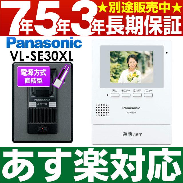 【あす楽対応/在庫有/新品】 Panasonic パナソニック録画機能付テレビドアホン VL-SE30XL/VLSE30XLW-ホワイト(電源直結式)送料無料(沖縄・一部離島は別途)