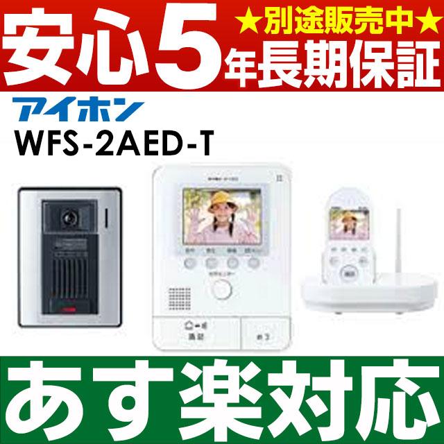 【あす楽対応/在庫有/即納】 アイホン ワイヤレステレビドアホンROCOポータブルセットWFS-2AED-T/WFS2AEDT