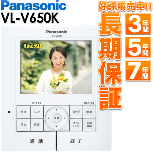 【あす楽対応/在庫有/即納】 Panasonic パナソニックテレビドアホン用増設モニター(電源コード式、直結式兼用) VL-V650K VLV650K