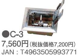 トヨトミ 壁床兼用コック(屋内用)C-3