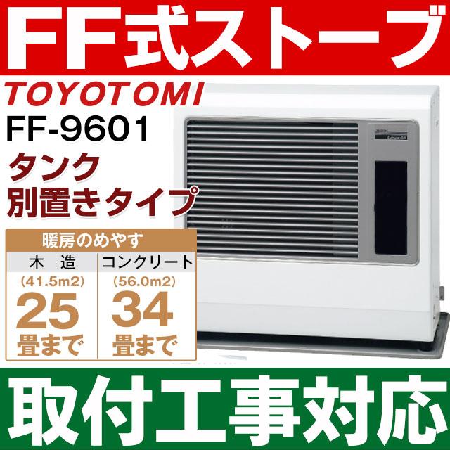 【取付工事対応します】トヨトミ(TOYOTOMI)FF式石油暖房機 FF式ストーブコンクリート34畳/木造25畳まで【別置きタンク】FF-9601/FF9601(W)ホワイト